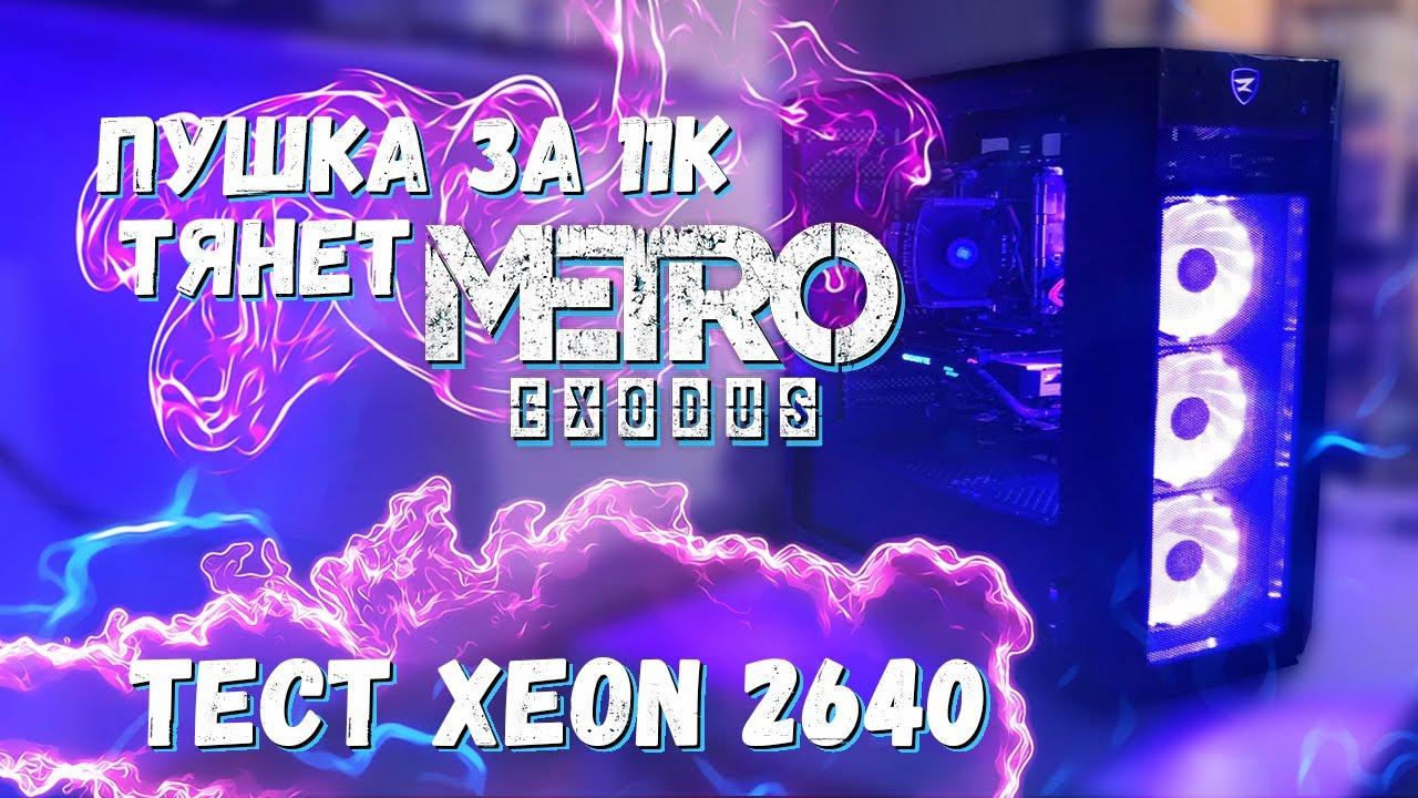 Тест E5 2640 в играх. Сборка за 11.000 тащит Metro Exodus? XEON E5-2640 + GTX 1060