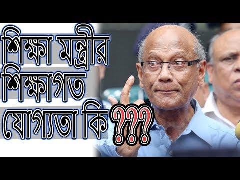 Education system of Bangladesh   Nurul islam nahid   Part 2   Qualification Exposed   HSC especial