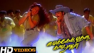 Rum Bum Bum Arambum.....Tamil Movie Songs - Michael Madhana Kama Rajan [HD]