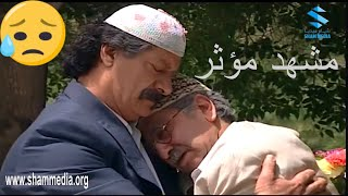 عودة غوار - لقاء غوار مع ابو عنتر بعد 20 سنة - دريد لحام - ناجي جبر