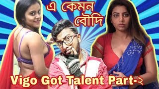 Vigo Got Talent Part-2  Vigo বৌদি  World Best Comedian Ever 2019   By Babu Babaji