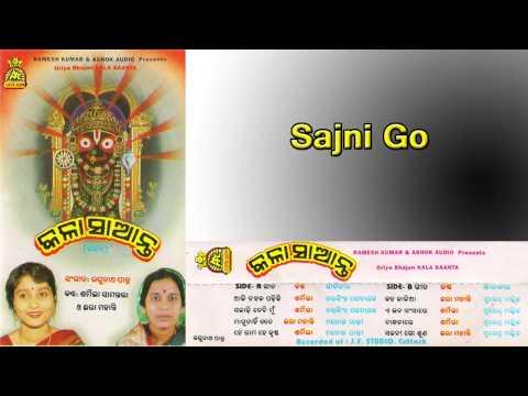 Sajni Go I Kala Saanta I Era Mehanty I Jagannath Bhajans I Oriya Bhajans I Odiya Devotional