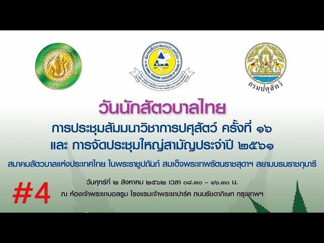 """[Live] บรรยายพิเศษเรื่อง """" ๓ ศาสตราจารย์ มองอนาคตปศุสัตว์ไทย"""" Part4"""