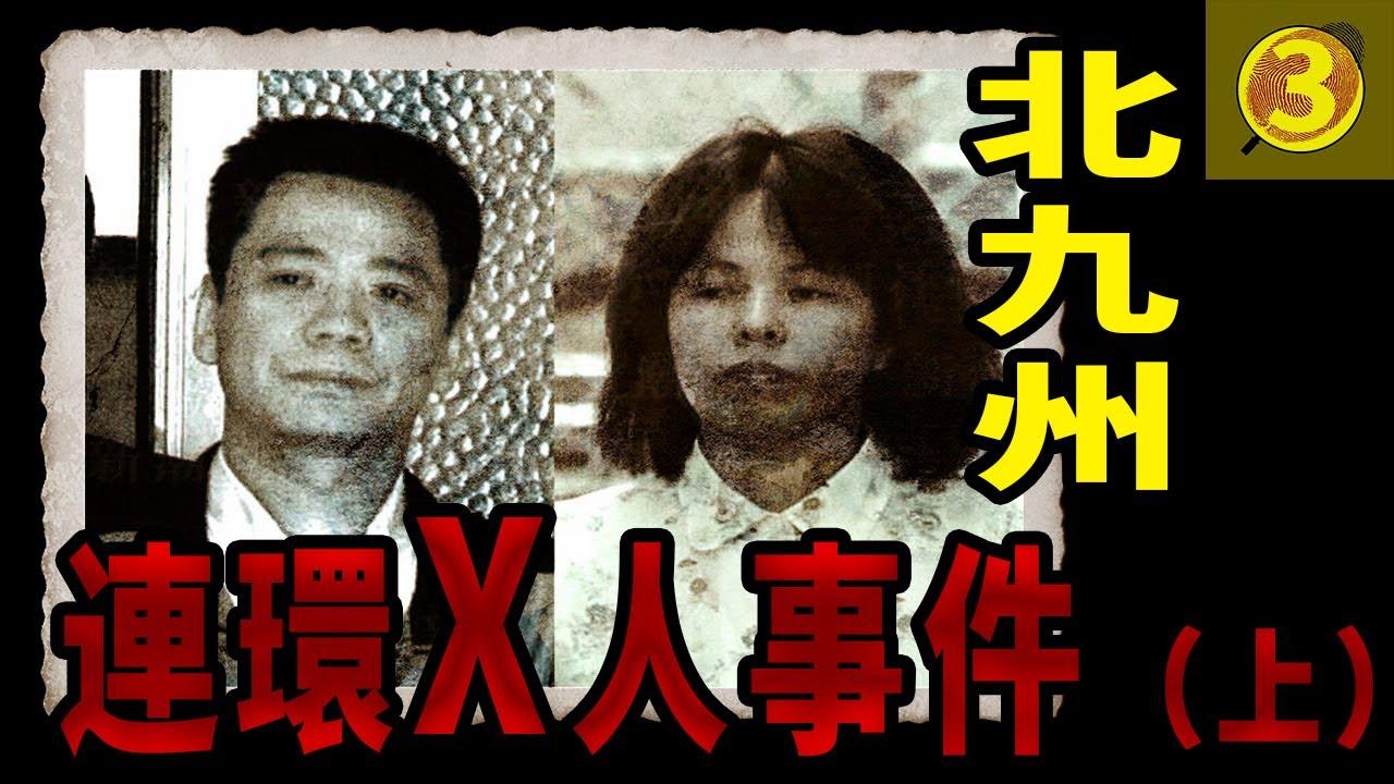 少女 事件 北九州 殺人 現在 一家