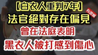 【有證據】法官表示黑衣人被打感到傷心 判刑絕對存在偏見 鄧懷琛原本判監12年 法官因為一個原因被逼減至7年 【肥仔傑.論政】