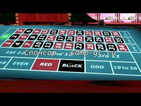 Как обыграть рулетку в казино в сампе рулетка disto