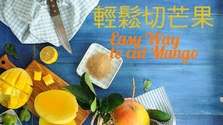 如何切芒果丁 料理小技巧  How to cut Mango