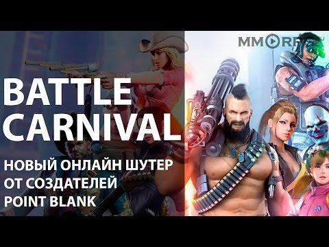 Battle Carnival. Новый онлайн шутер от создателей Point Blank