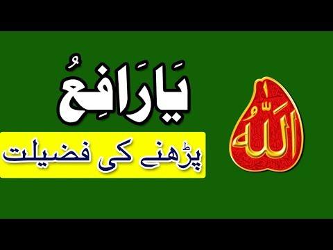 Ya rafiu wazifa for any hajat - Allah ka zikar ki fazilat (Best Wazifa)