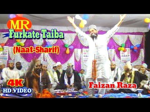 2018 नात शरीफ़- اردو نعت شریف ! फ़ुरक़ते तैबा ! Faizan Raza Palamuwi ! Urdu Naat Sharif New