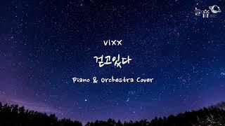 빅스(VIXX) - 걷고있다 (WALKING) 피아노 & 오케스트라 커버 / Piano & Orchestra Cover