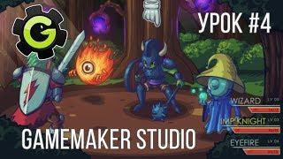 GameMaker Studio / Урок #4 - Переменные, персонаж и анимация
