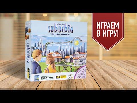 SUBURBIA: Настольная игра о строительстве города | Настольная версия SimCity