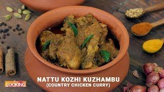 Nattu Kozhi Kuzhambu (Country Chicken Curry)