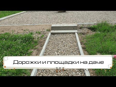 Строительство. дорожки и площадки на даче