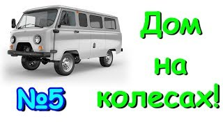 Переделываем УАЗ буханку под дом на колесах для тайги. (Ч.5) (05.18г.) Семья Бровченко.