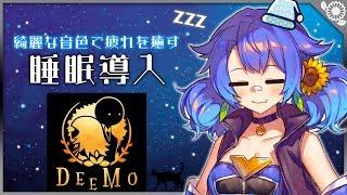 [LIVE] #1【LIVE】綺麗な音色で癒したい*Deemo
