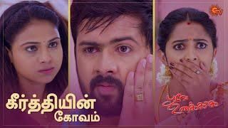 Poove Unakkaga - Ep 59 | 23 Oct 2020 | Sun TV Serial | Tamil Serial