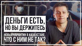 Деньги есть, но вы держитесь. Новый карантин в Казахстане, что с ним не так?