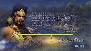西暦200年 『袁紹軍』対『曹操軍』 序盤では難所であり、『三国志』でも...