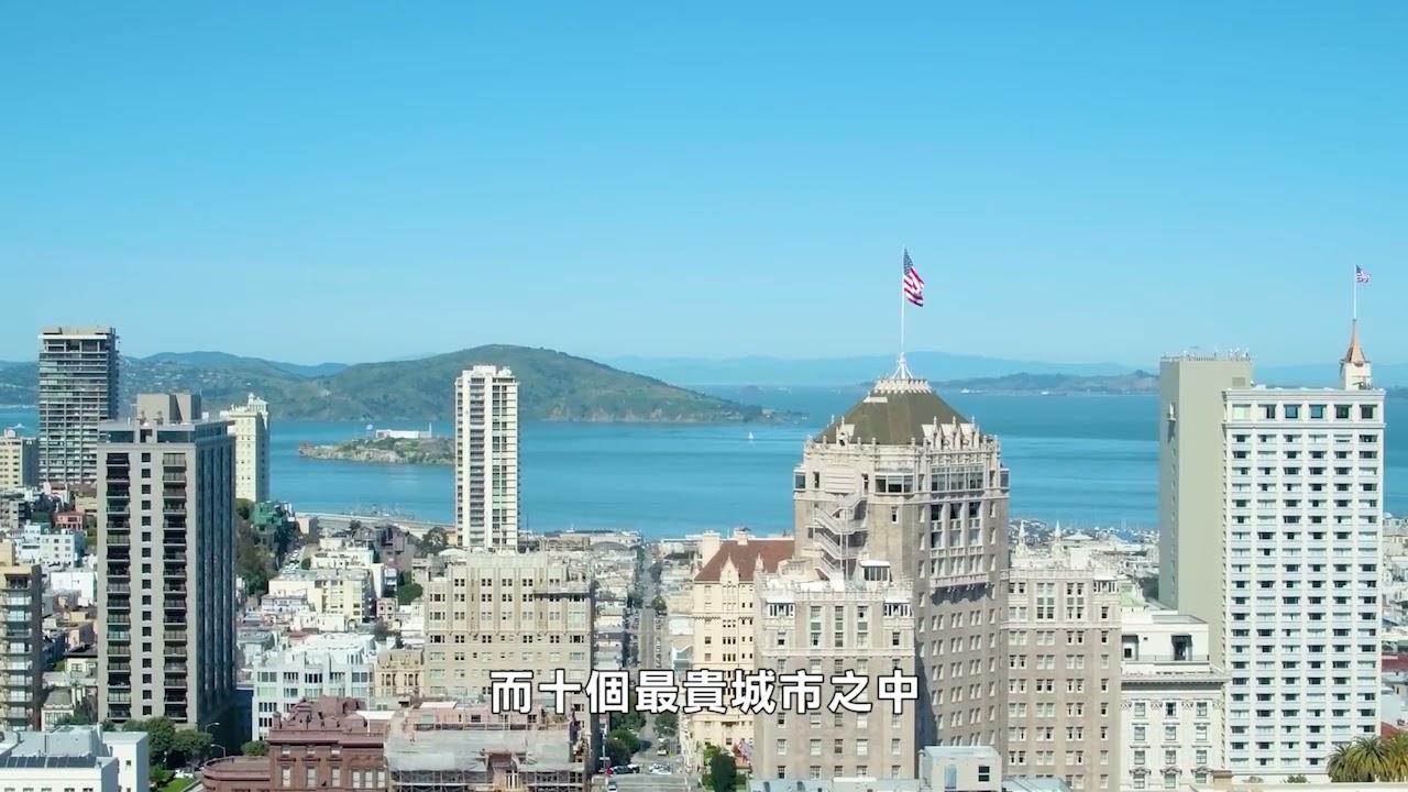 【天下新聞】三藩市: 租金仍然全國最貴 頭十名城市加州佔六個