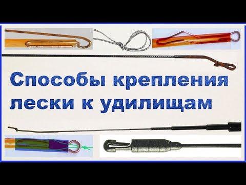 Как крепить леску к маховым удилищам !? 11 Способов Fishing angeln la pesca câu cá 钓鱼 рыбалка