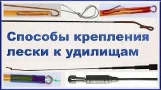 Как крепить леску к маховым удилищам !? 11 Способов Fishing Самоделки câu cá 钓鱼 рыбалка