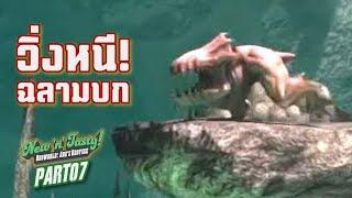 กับดักหนาม ฉลามบก : Oddworld : New n Tasty #07