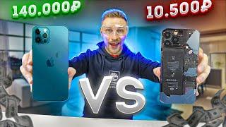 КОПИЯ iPhone 12 VS Оригинал, стоит тратить 10 500 и кто дольше держит заряд