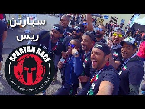 Spartan Race   Kuwait Sprint 2018     تحدي سبارتا أقوى تحدي حواجز عالمي الآن في الكويت