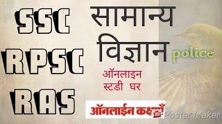 General science class| biology class in hindi | सामान्य विज्ञान ..जीव विज्ञान