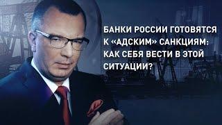 Банки России готовятся к «адским» санкциям: как себя вести в этой ситуации?