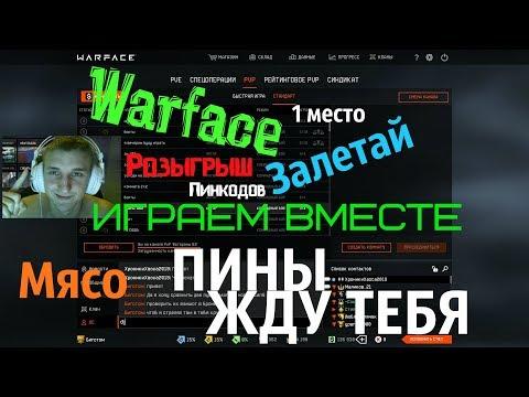 Warface | STREAM АЛЬФА | ИГРА С ПОДПИСЧИКАМИ | ПИНЫ | Залетайте! thumbnail