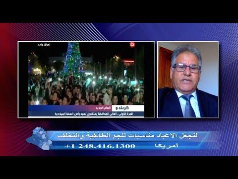 كمال يلدو:  لنجعل اعياد العراقيين مناسبة لتقريبهم من بعض وتوحيدهم والناشط المدني ثائر الوائلي  - نشر قبل 5 ساعة