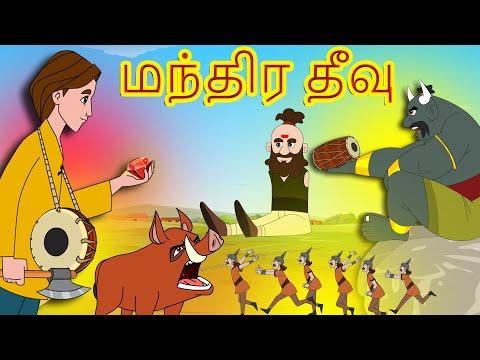 மந்திர தீவு -Magical Island | Bed Time  Stories for kids | Tamil Fairy Tales | Tamil Moral Stories