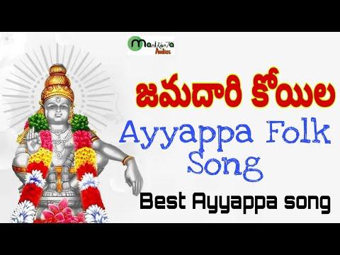 జమదారి కోయిల - Ayyappa Folk Song - Telugu Ayyappa Songs - Manikanta Audios - Jiyaguda Venka Swamy