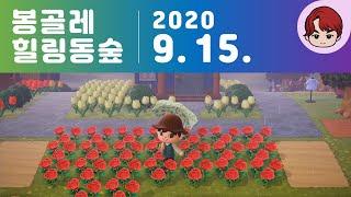 Animal Crossing 힐링동숲  20.09.15…