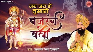 जय जय हो तुम्हारी बजरंगबली ~ हनुमान जी बहुत प्यारा भजन ~ lakhbir singh lakha ~ Ambey Bhakti