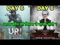 Uri 6th Day Vs The Accidental Prime Minister 6th Day Box Office Collection | Who Wins At Box Office?