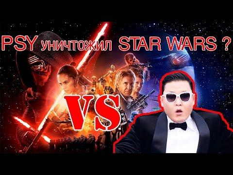Видео: Star Wars vs PSY