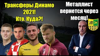 Ярмоленко возвращается в Динамо Металлист вернется через месяц Итальянские СМИ о Малиновском