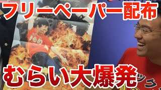 【無料配布】マックスむらいのフリーペーパー完成!むらい大爆発!?【ファンジン】 thumbnail