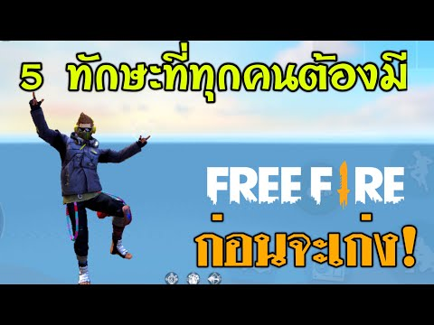 Free Fire 5 ทักษะสำคัญที่คนเล่นฟีฟายต้องมี ก่อนจะเป็นโปรเพลเยอร์