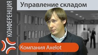 Управление складом | www.sklad-man.ru | Управление складом