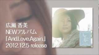 広瀬香美の約4年ぶりのNEWアルバムが遂にリリース。 デヴィッド・サンボ...