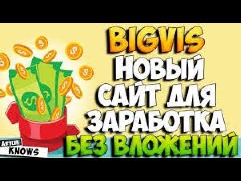 Новий букс Как заработать Деньги Без вложенний