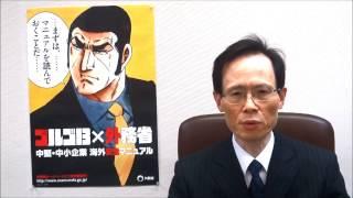 ゴルゴ13×外務省 安全対策マニュアル解説(第1話) thumbnail