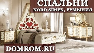 Румынские спальни Nord Simex в салоне мебели Sanna(Румынские спальные гарнитуры на нашем сайте: http://www.domrom.ru/spalni-rumyniya.shtml Наш сайт румынской мебели: http://www.domrom.ru/..., 2015-11-07T04:36:33.000Z)