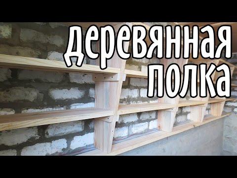 видео: Полка своими руками (как сделать полку из дерева)