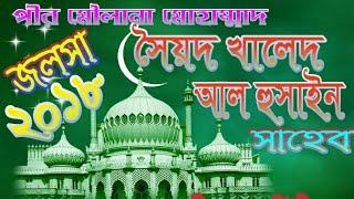 পীর সৈয়দ খালেদ আল হুসাইন সাহেব। pir allama khaled Hossain Saheb Bangla waz 2018।Islamic voice
